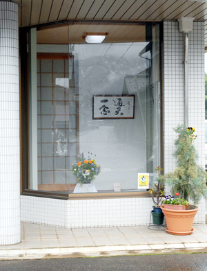 09madosakatayamamoto